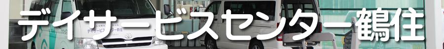 kaigo_banner_DS