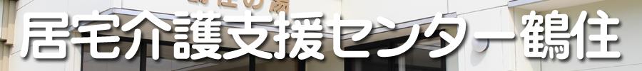 kaigo_banner_KC