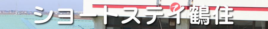 kaigo_banner_SS