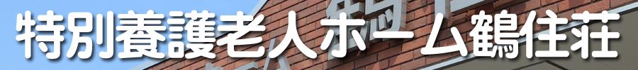 kaigo_banner_TO